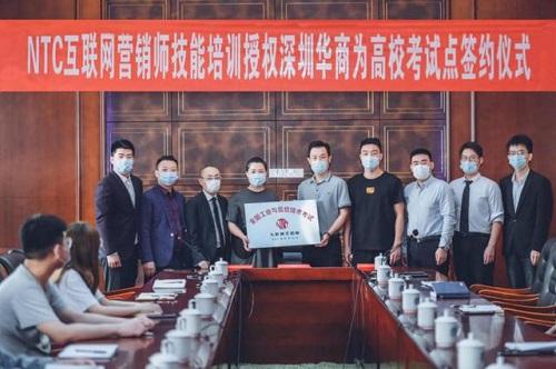 热烈祝贺互联网营销师深圳华商考试点正式成立